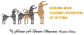 MGTAV MODERN GREEK TEACHERS' ASSOCIATION OF VICTORIA